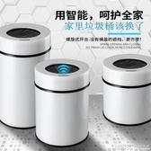 智慧垃圾桶 智慧垃圾桶感應家用衛生間換袋客廳歐式有蓋充電式創意臥室 igo 玩趣3C