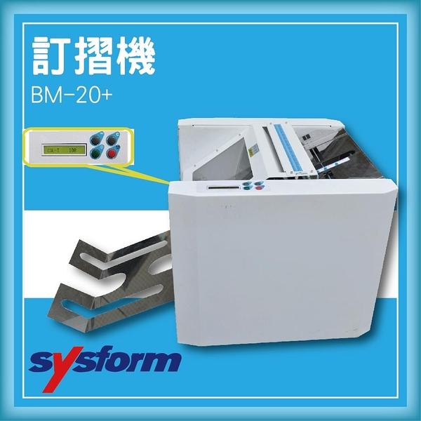 【限時特價】SYSFORM BM-20+ 訂摺機[釘書機/訂書針/工商日誌/燙金/印刷/裝訂]