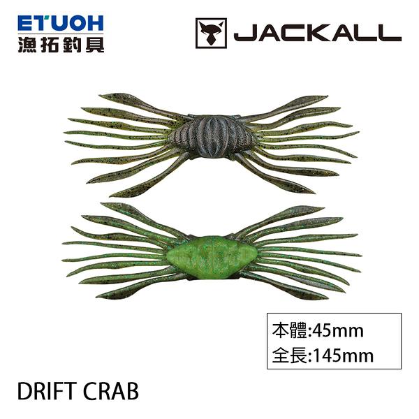 漁拓釣具 JACKALL DRIFT CRAB 45 [路亞軟餌]