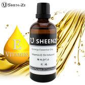 (維他命E油浸泡油)100ml 基礎植物油 按摩油 基底油