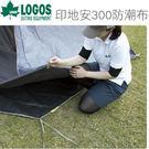 丹大戶外【LOGOS】日本印地安300帳篷防潮布/地墊/防潮墊/營帳墊 71809705