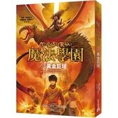 魔法學園(5)黃金巨塔