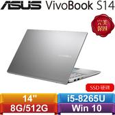 ASUS華碩 VivoBook S14 S432FL-0062S8265U 14吋筆記型電腦 銀定了