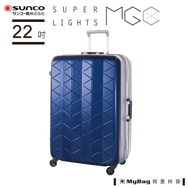 SUNCO 行李箱 C-FG419-22吋 海軍藍  極輕鎂合金框架旅行箱  皇冠製造 得意時袋