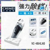 【CHIMEI 奇美】無線多功能UV除蟎吸塵器《VC-HB4LH0》保固一年
