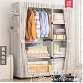 簡易衣櫃布衣櫃掛衣櫃布藝組裝單人鋼管加固加粗鋼架收納櫃子衣櫥LX 芊墨左岸