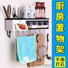 【當日出貨 免運】壁掛廚房無痕刀具 置物架 收納架 調味瓶 創意  杯子 鍋具 茶壺  母親節【A11】