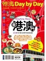 二手書博民逛書店 《香港澳門Day by Day》 R2Y ISBN:9862891173│墨刻編輯部