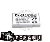 【EC數位】Nikon ENEL5 防爆電池 4200 5200 5900 7900 P4 P80 P90 P100 P500 P520 S10 P5000 P5100 P6000 專用 EN-EL5