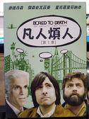 R17-025#正版DVD#凡人煩人 第一季(第1季) 2碟#歐美影集#挖寶二手片
