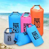 戶外防水袋防水包游泳收納袋旅行沙灘手機浮潛跟屁蟲背包漂流桶包 熊貓本