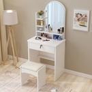 梳妝台 臥室現代簡約小戶型迷你化妝臺女孩網紅經濟型簡易收納桌柜 2021新款