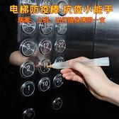 消毒筆 按電梯神器防疫棒酒精筆上班免接觸按鍵消毒開門按鈕抗疫用品小 雙十一爆款