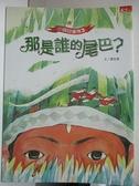 【書寶二手書T6/兒童文學_HNB】小頭目優瑪3-那是誰的尾巴_張友漁