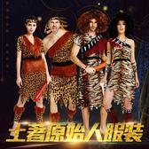 萬聖節禮服 萬聖節服裝成人男女土著原始人cosplay演出服印第安豹紋野人服裝 免運 艾維朵