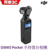 DJI OSMO POCKET 手持雲台相機,聯強/先創公司貨,24期0利率
