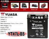 ✚久大電池❚ YUASA 機車電池 機車電瓶 YTX7L-BS 適用 GTX7L-BS FTX7L-BS 重型機車電池