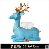 歐式現代創意紙巾盒客廳茶几北歐抽紙盒【麋鹿紙巾盒天藍色】