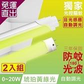 TOYAMA特亞馬 0~20W LED 日光感應自動調光防蚊燈管T8 4呎 2入組 琥珀黃綠光【免運直出】