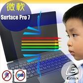 ® Ezstick 抗藍光 Microsoft Surface Pro 7 平板專用 防藍光螢幕貼