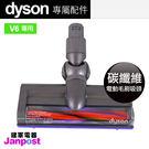 [建軍電器] 全新原廠 Dyson motorhead 主吸頭 DC58 DC59 DC61 DC62 V6使用