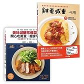減醣減重超級食譜套書(美味減醣常備菜145開心吃美食,瘦身零壓力+雞蛋減重)