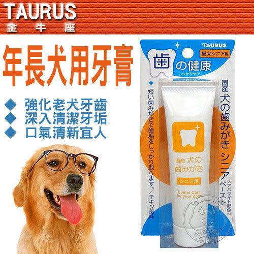【 培菓平價寵物網】TAURUS》金牛座 年長犬專用牙膏38g強化愛犬牙齦
