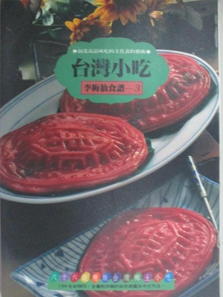 【書寶二手書T1/餐飲_EFH】台灣小吃_李梅仙