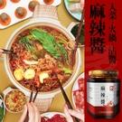 【年貨】麻辣醬 280g/罐