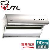 喜特麗 JTL 斜背式電熱除油排油煙機90cm JT-1733L 含基本安裝配送