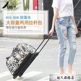 短途拉桿包旅行包箱女手提登機旅游大容量行李袋輕便便攜出差防水-快速出貨
