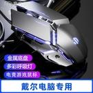 有線滑鼠戴爾專用g3g5游匣電腦筆記本有線滑鼠電競游戲cf吃雞靜音無聲lol 快速出貨