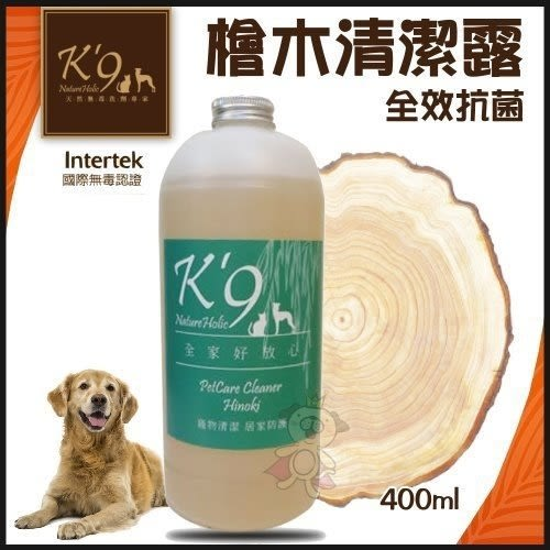 *KING WANG* K'9 NatureHolic天然無毒洗劑專家》全效抗菌檜木清潔露1000ml