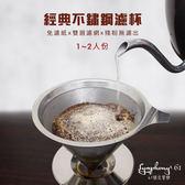 【61號交響樂】台灣製經典不鏽鋼雙層手沖濾杯(1-2人份)-附贈杯墊 適用手沖咖啡、茶葉等/免用濾紙