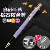 鋼筆 永生鋼筆學生用書寫練字辦公禮盒裝女生金屬鋼筆刻字9120 鉅惠