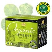 【曼寧花草茶】有機消化健爽茶 20袋X2公克/盒