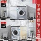 洗衣機櫃子 帶搓板台盆池一體浴室櫃 不銹...