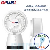 【送手持風扇】拓勤 G-Plus BF-A002HE 風之車 HEPA(13級) 桌上淨化扇 負離子 前後滑動底座 三段風速