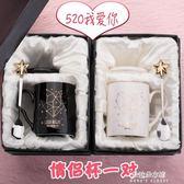 創意潮流馬克杯帶蓋勺陶瓷男女情侶杯子一對學生韓版水杯套裝家用  朵拉朵衣櫥