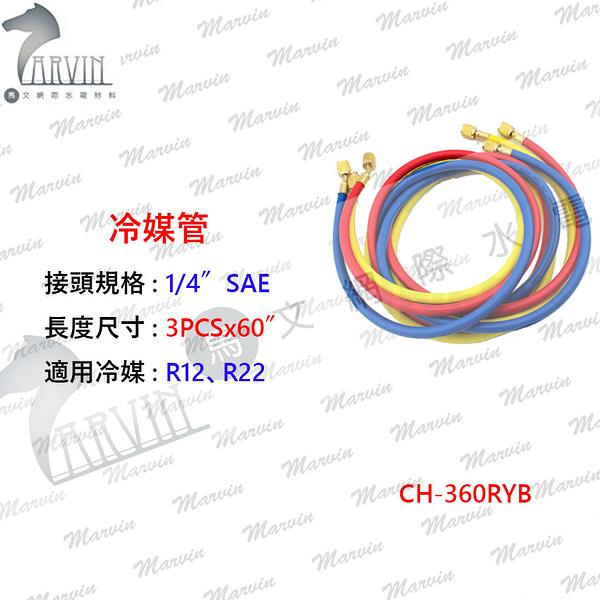 CH-360RYB 5尺 空調冷媒管組 適用冷媒 R12/R22/R404/R134