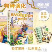 桌上遊戲遊戲大陸桌遊物種演化Evolution新版進化輕策歡樂聚會游戲JD【全館九折】