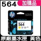 HP NO.564 564 黃色 原廠墨水匣 盒裝