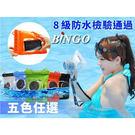 【JAR嚴選】防水20米!長鏡頭數位相機保護套/防水袋