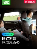 車用手機支架 綠聯車載平板ipad支架后排椅背支撐電腦車內用品汽車上后座手機架 解憂