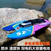 防潑水電動遙控船賽艇遙控船快艇充電玩具兒童玩具模型HD【新店開張8折促銷】
