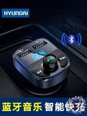車載MP3播放器多功能藍牙接收器音樂U盤汽車點煙器車載充電器 全館免運