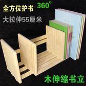 實木伸縮書立小書夾創意學生木質可伸縮書立木頭書架辦公收納書靠 探索先鋒
