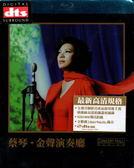 【停看聽音響唱片】【BD】蔡琴:金聲演奏廳