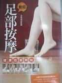 【書寶二手書T6/養生_ZBD】對症足部按摩_金教淑