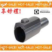 《現貨立即購》Electrolux ZE050 / ZE-050 伊萊克斯 多功能方轉圓轉接頭 ( ZUF4207ACT / ZUF4204REM 適用)